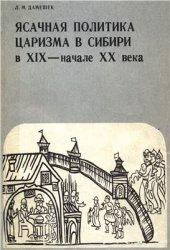 Дамешек Л.М. Ясачная политика царизма в Сибири в XIX - начале XX века