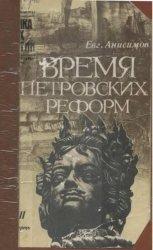 Анисимов Е. Время петровских реформ