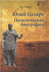 Егоров А.Б. Юлий Цезарь. Политическая биография