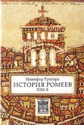 Григора, Никифор. История ромеев. Том II: книги 12-24