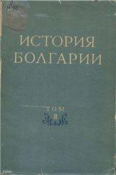 Третьяков П.Н. и др. (ред.). История Болгарии. Том 2