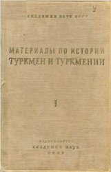 Материалы истории туркмен и туркмении. Том 1.