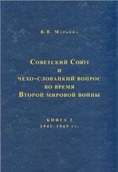 Марьина В.В. Советский Союз и чехо-словацкий вопрос во время Второй мировой ...