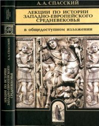 Спасский А.А. Лекции по истории западно-европейского Средневековья