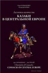 Бондаренко И.И., Долейши Й. Летопись казачества. Казаки в центральной Европ ...