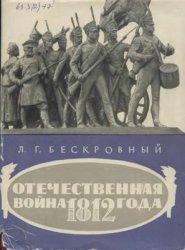Бескровный Л.Г. Отечественная война 1812 года