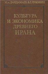 Дандамаев М.А., Луконин В.Г. Культура и экономика древнего Ирана