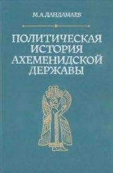 Дандамаев М.А. Политическая история Ахеменидской державы