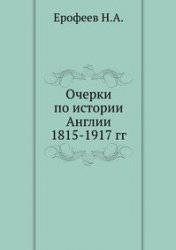 Ерофеев Н.А. Очерки по истории Англии 1815-1917 гг.