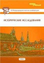 Кайнова Г.А., Осянина Е.И. (отв.ред.) Исторические исследования