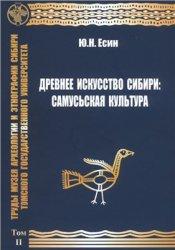 Есин Ю.Н. Древнее искусство Сибири: самусьская культура