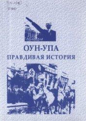 Безродный Е.Ф. ОУН-УПА. Правдивая история