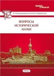 Кайнова Г.А., Осянина Е.И. (отв.ред.) Вопросы исторической науки