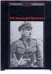 Золотарев В.(ред.) СС Адольфа Гитлера