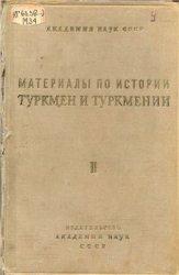 Материалы по истории туркмен и Туркмении. Том 2