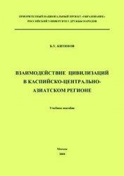 Китинов Б.У. Взаимодействие цивилизаций в Каспийско-Центральноазиатском рег ...
