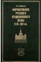 Момотов В.В. Формирование русского средневекового права в IX-XIV вв