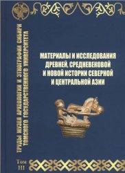 Материалы и исследования древней, средневековой и новой истории Северной и  ...
