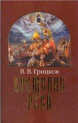 Грицков В.В. Крещение Руси
