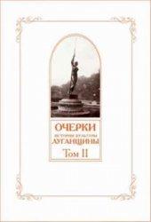 Очерки истории культуры Луганщины. Том II