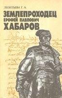 Леонтьева Г.А. Землепроходец Ерофей Павлович Хабаров