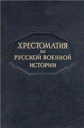 Бескровный Л.Г. Хрестоматия по русской военной истории