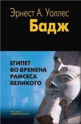 Бадж Уоллис. Египет во времена Рамсеса Великого