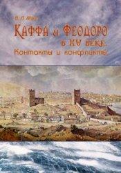 Мыц В.Л. Каффа и Феодоро в XV веке. Контакты и конфликты