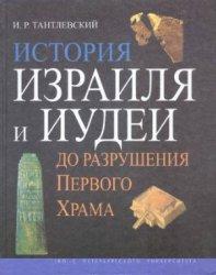 Тантлевский И.Р. История Израиля и Иудеи до разрушения Первого Храма