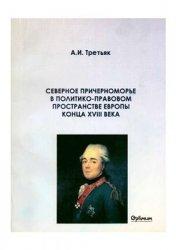 Третьяк А.И. Северное Причерноморье в политико-правовом пространстве Европы ...