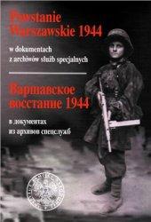 Христофоров В., Мерецкий П.(ред.) Варшавское восстание 1944 в документах из ...