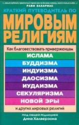 Халверзон Д. (ред.) Краткий путеводитель по мировым религиям