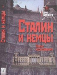 Царуски Ю. (ред.) Сталин и немцы. Новые исследования