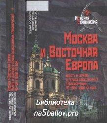 Волокитина Т., Мурашко Г., Носкова А. Москва и Восточная Европа. Власть и ц ...