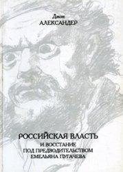 Александер Дж. Российская власть и восстание под предводительством Емельяна ...