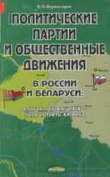 Вернигоров В.И. Политические партии и общественные движения в России и Бела ...