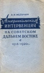 Мельчин А.И. Американская интервенция на советском Дальнем Востоке в 1918-1 ...