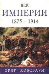 Хобсбаум Э. Век империи. 1875-1914