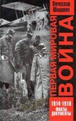 Шацилло В.К. Первая мировая война. 1914-1918. Факты и документы