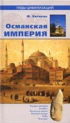 Хитцель Ф. Османская империя