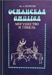 Петросян Ю.А. Османская империя: могущество и гибель. Исторические очерки