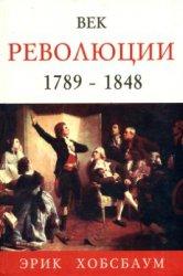 Хобсбаум Э. Век революции. Европа 1789-1848