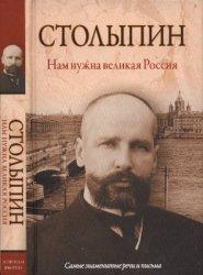 Столыпин П.А. Нам нужна великая Россия. Самые знаменитые речи и письма
