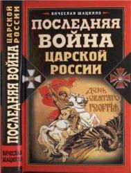 Шацилло В. Последняя война царской России