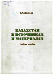 Игибаев С.К. Казахстан в источниках и материалах