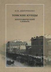 Дмитриенко Н.М. Томские купцы: биографический словарь. Вторая половина XVII ...