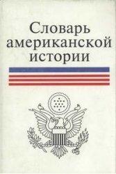 Фурсенко А.А. (ред.) Словарь американской истории с колониальных времен до  ...