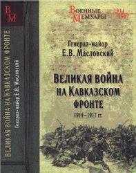Масловский Е.В. Великая война на Кавказском фронте. 1914-1917 г