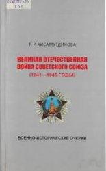 Хисамутдинова Р.Р. Великая Отечественная война Советского Союза (1941-1945  ...