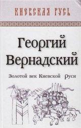 Вернадский Георгий. Золотой век Киевской Руси